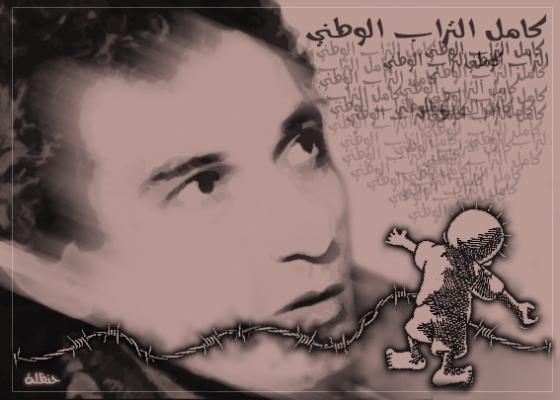 Naji Al Ali by Free Palestine